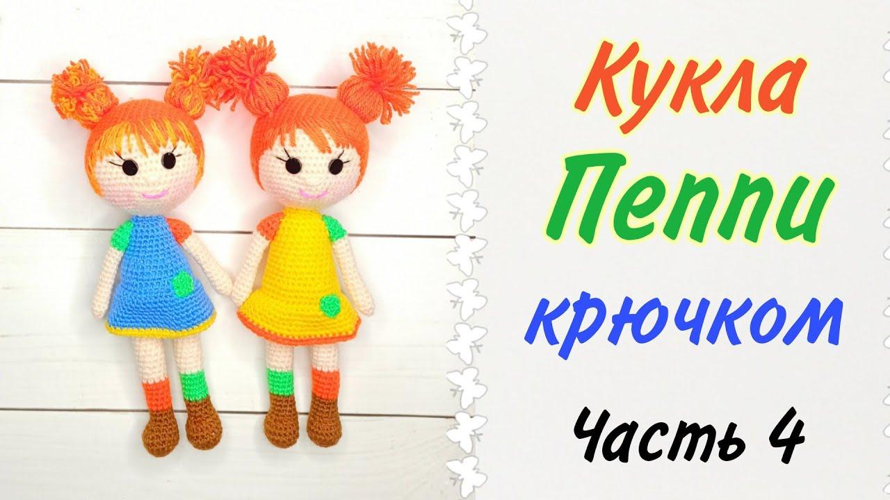 crochet, амигуруми, вязаная кукла, crochet tutorial, how to crochet, игрушки крючком, игрушки крючком мастер класс, amigurumi, амигуруми крючком, вязание крючком, кукла крючком, как связать куклу крючком, игрушки крючком мк, как вязать куклу, кукла крючком пеппи, как связать куклу, кукла крючком мк, вязание крючком куклы, каркасная кукла крючком, кукла связанная крючком схема, вяжем куклу, кукла крючком описание, crochet doll, кукла пеппи крючком, пеппи длинный чулок, фото, картинка, мастер-класс, мк, схема, описание, крючком, амигуруми, игрушка, фотография