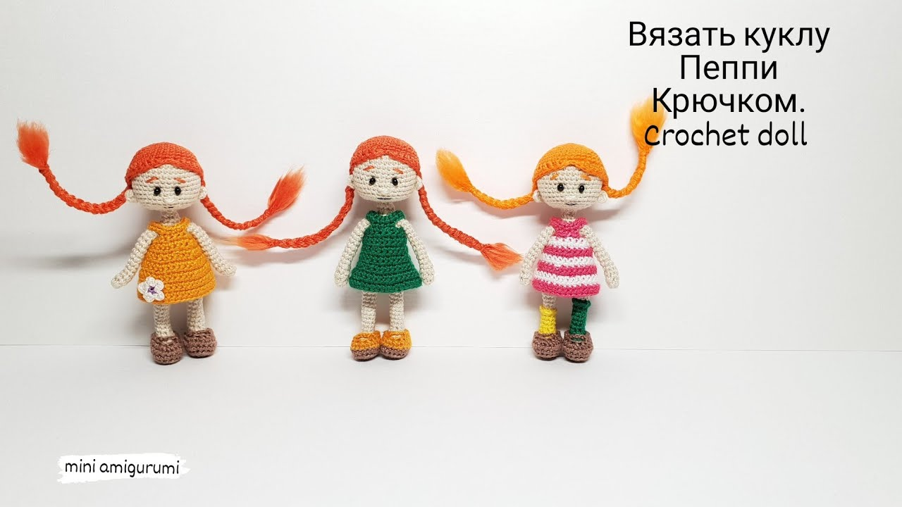 вязать куклу пеппи крючком, каркасная кукла крючком, crochet doll, как вязать куклу крючком, как связать куклу крючком, одежда для куклы крючком, платье для куклы крючком, обувь для куклы крючком, вязать волосы для куклы крючком, мини амигуруми, mini amigurumi, vinogradik toys, вяжем кукл крючком, вяжем платье кукле крючком, ботиночки для куклы крючком, фото, картинка, мастер-класс, мк, схема, описание, крючком, амигуруми, игрушка, фотография