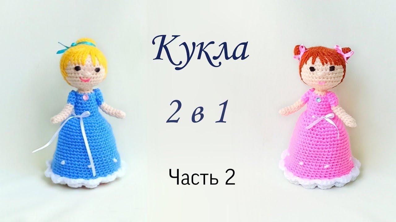 вязаная игрушка перевертыш крючком, куколка крючком, вязаные игрушки, кукла амигуруми, амигуруми кукла, реоевертыш крючком, вязаные игрушки амигуруми, вязаная кукла, вязаная кукла крючком, вязаная кукла мастер класс, как связать куклу крючком, вязаная кукла амигуруми, вязаная куколка, кукла крючком мк, как вязать куклу, маленькая кукла крючком, вязать куклу амигуруми крючком, кукла крючком в длинном платье, кукла крючком мк бесплатно, кукла перевертыш крючком, häkeln puppen, фото, картинка, мастер-класс, мк, схема, описание, крючком, амигуруми, игрушка, фотография
