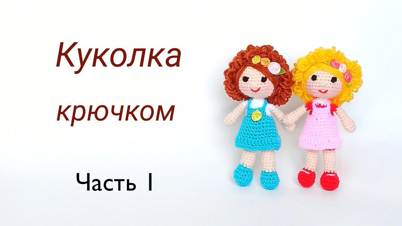 куколка крючком, ольга гаркуша вязание, вязаные игрушки, вязаная кукла, кукла крючком, вязаная куколка, вязаная кукла амигуруми, crochet realistic doll, игрушки амигуруми, doll amigurumi, как связать куклу крючком, как вязать куклу, вязаные куклы, как связать куклу, кукла крючком мк бесплатно, кукла крючком мк, кукла амигуруми, амигуруми кукла, кукла крючком мастер класс, doll pattern, crochet dolls, crochet doll, вязаная кукла мастер класс, кукла крючком цельновязаная, фото, картинка, мастер-класс, мк, схема, описание, крючком, амигуруми, игрушка, фотография