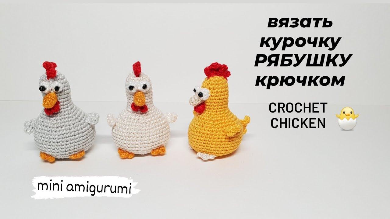 вязать курочку рябушку крючком, crochet chicken, chicken amigurumi, вяжем курочку, вязать пасхальную курочку, easter chicken, crochet pattern for free, вязание крючком, пасхальная курочка, мастер класс вяжем пасхальную курочку, курочка крючком, курочка амигуруми, mini amigurumi, мини амигуруми, vinogradik toys, фото, картинка, мастер-класс, мк, схема, описание, крючком, амигуруми, игрушка, фотография