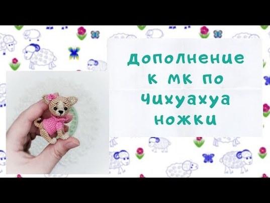 банифатова, связать можно все, вязаные игрушки крючком, амигуруми, микровязание крючком, миниатюра вязаная крючком, рукодельный влог, вязание крючком, вязание спицами, покупки пряжи, microtoys_by, amigurumi, miniature crocheted, crochet toy, чихуахуа крючком, собачка крючком, chihuahua crochet, dog crocheted, pattern dog crochet, фото, картинка, мастер-класс, мк, схема, описание, крючком, амигуруми, игрушка, фотография