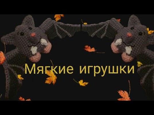Летучая мышь крючком,  вязаная летучая мышь,  амигуруми, мастер класс по вязанию летучей мышки крючком, видео урок по вязанию игрушки крючком , фото, картинка, мастер-класс, мк, схема, описание, крючком, амигуруми, игрушка, фотография
