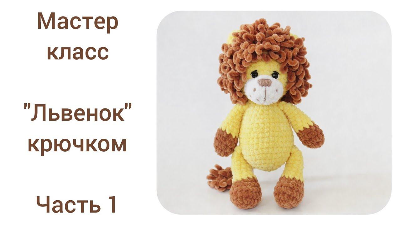 плюшевый мишка, плюшевый львёнок, лев крючком, вязаный лев, вязаные плюшевые игрушки, игрушки крючком для начинающих, игрушки из плюшевой пряжи, связать игрушку крючком, вытянутые петли, грива для льва, грива вытянутыми петлями, фото, картинка, мастер-класс, мк, схема, описание, крючком, амигуруми, игрушка, фотография