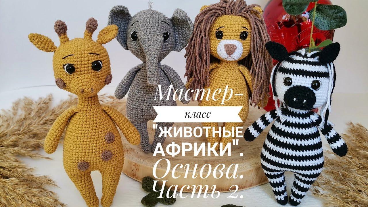 вязание, вязание крючком, игрушки крючком, вязаные игрушки, как связать игрушку крючком, как связать игрушку лев, мастер класс игрушки крючком, животные африки крючком, связать игрушку крючком из обитателей африки, лев крючком, жираф крючком, зебра крючком, слон крючком, вязаный слон, вязаный жираф, вязаная зебра, вязание для начинающих, лев крючком для начинающих, зебра крючком для начинающих, слон крючком для начинающих, жираф крючком для начинающих, описание зебры крючком, фото, картинка, мастер-класс, мк, схема, описание, крючком, амигуруми, игрушка, фотография