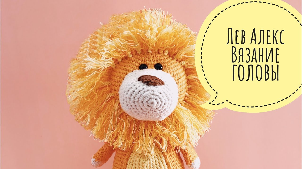 вязание крючком, игрушка, вязание, амигуруми, мастер-класс, бесплатный . мастер-класс, пряжа, описание, сплюшка, игрушка крючком, kids krochet, crochet, вязание льва, как связать игрушку, мягкая игрушка, для новорожденных, для детей, как связать игрушку крючком видео, как связать игрушку крючком для начинающих, вязаный лев, фото, картинка, мастер-класс, мк, схема, описание, крючком, амигуруми, игрушка, фотография