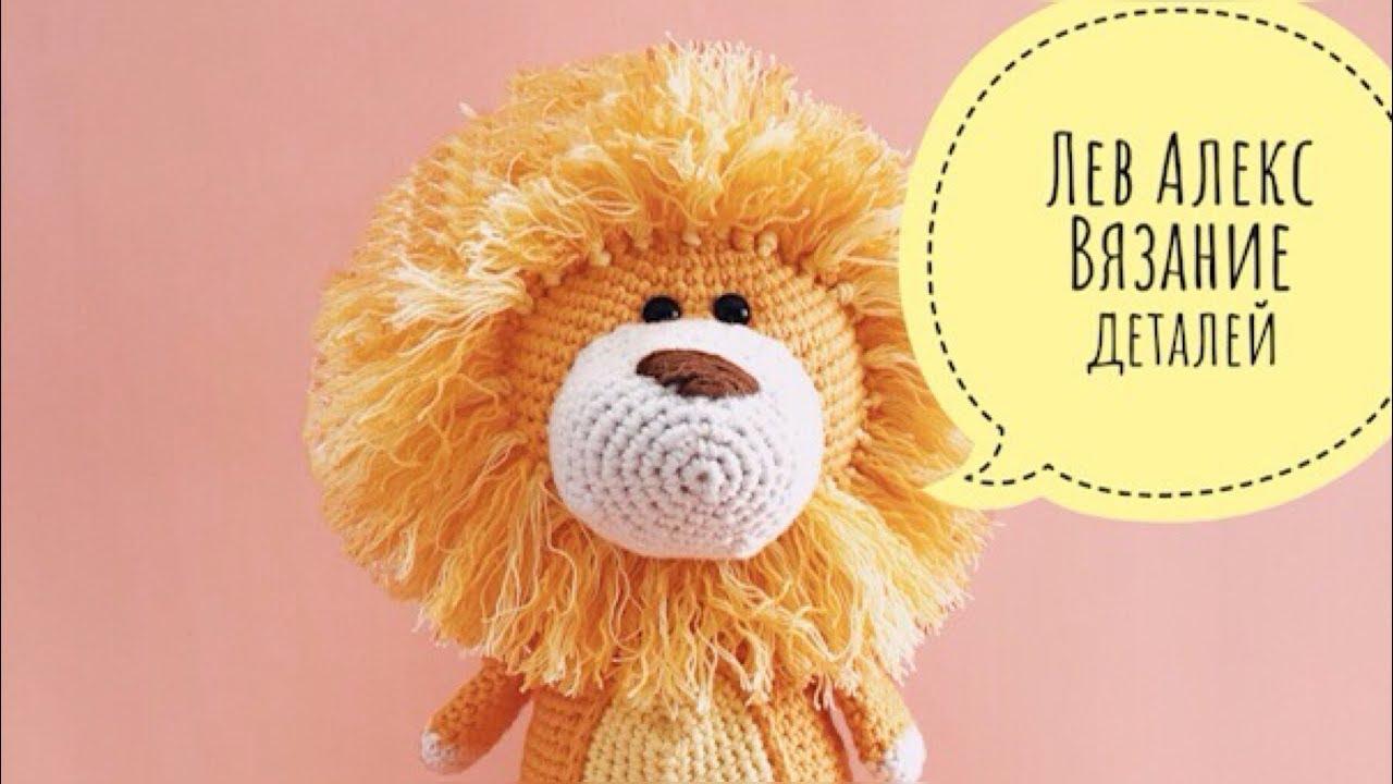 вязание крючком, игрушка, вязание, мягкая игрушка, амигуруми, мастер-класс, игрушка крючком, вязаный лев, бесплатный мастер-класс, фото, картинка, мастер-класс, мк, схема, описание, крючком, амигуруми, игрушка, фотография