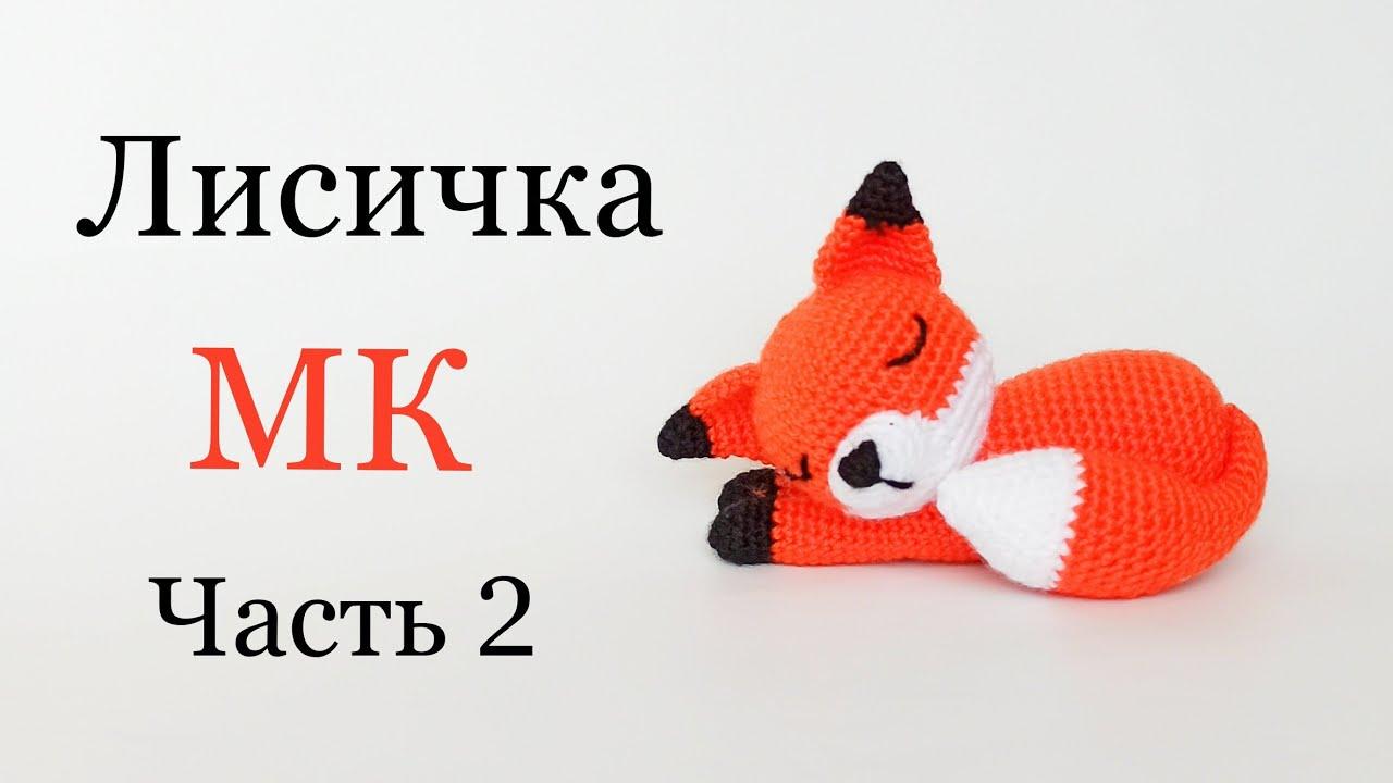лисичка крючком, лиса крючком, амигуруми, вязаные игрушки, вязаные игрушки мастер класс, amigurumi fox, лисенок крючком, игрушки крючком, авторская игрушка, ольга гаркуша вязание, игрушки крючком для начинающих, вязаная игрушка, fox crochet, лисенок крючком мастер класс, крючком игрушки, вязаные герои мультфильмов, crochet fox, crochet fox pattern, how to crochet a fox, fox amigurumi, как вязать, как связать лисичку крючком, фото, картинка, мастер-класс, мк, схема, описание, крючком, амигуруми, игрушка, фотография