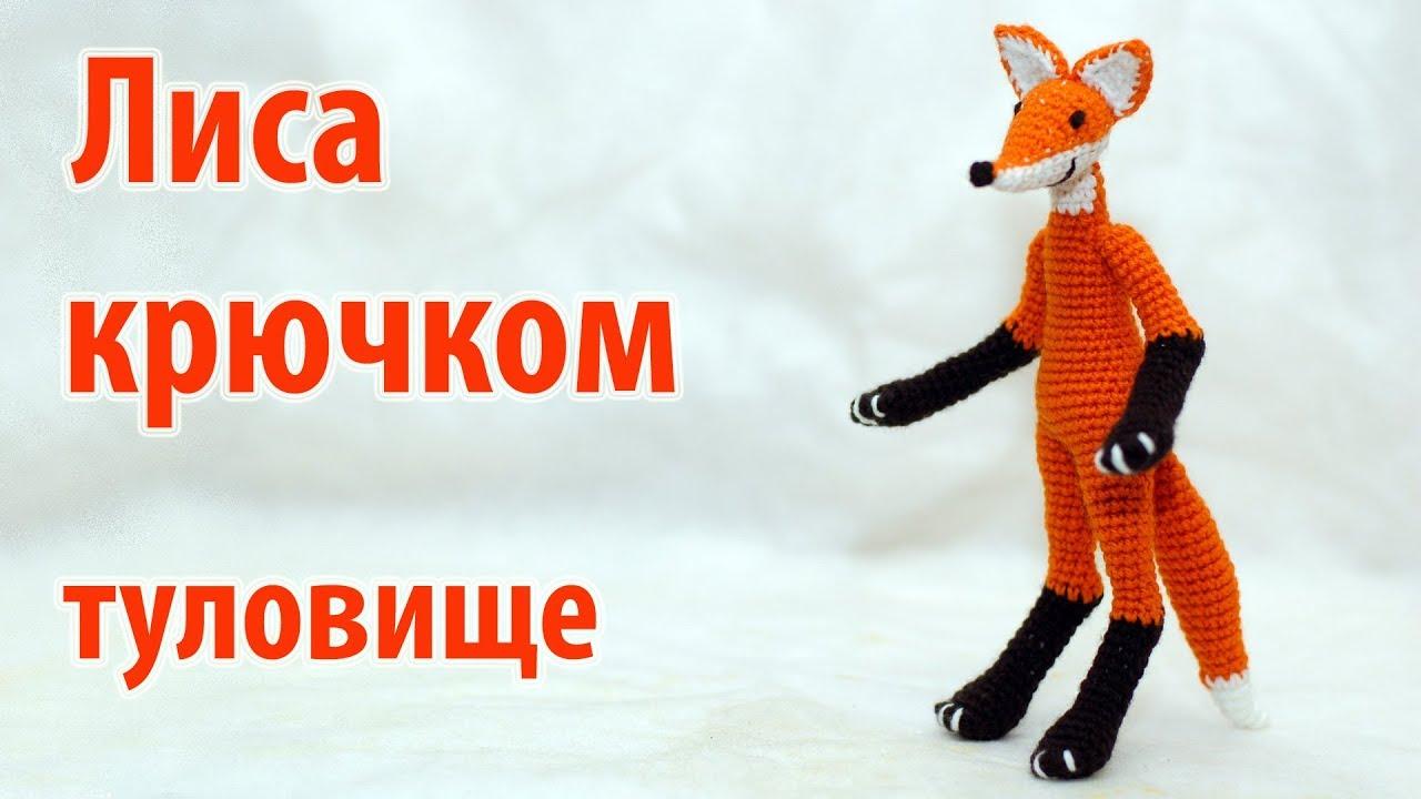 вязание, вяжем лису, как связать лису крючком, лиса крючком, амигуруми лиса, лиса своими руками, крючком, вязание крючком, амигуруми, хитрая лиса, авторская игрушка, вязание для начинающих, крючкам, вяжем крючком, видео уроки вязания, уроки вязания, the fox amigurumi tutorial, лисы, вязанная лиса, лисичка крючком, игрушка своими руками, вязаные игрушки, игрушки крючком, вязаная лиса, вязаный лисенок, вяжем игрушку, амигуруми крючком, фото, картинка, мастер-класс, мк, схема, описание, крючком, амигуруми, игрушка, фотография