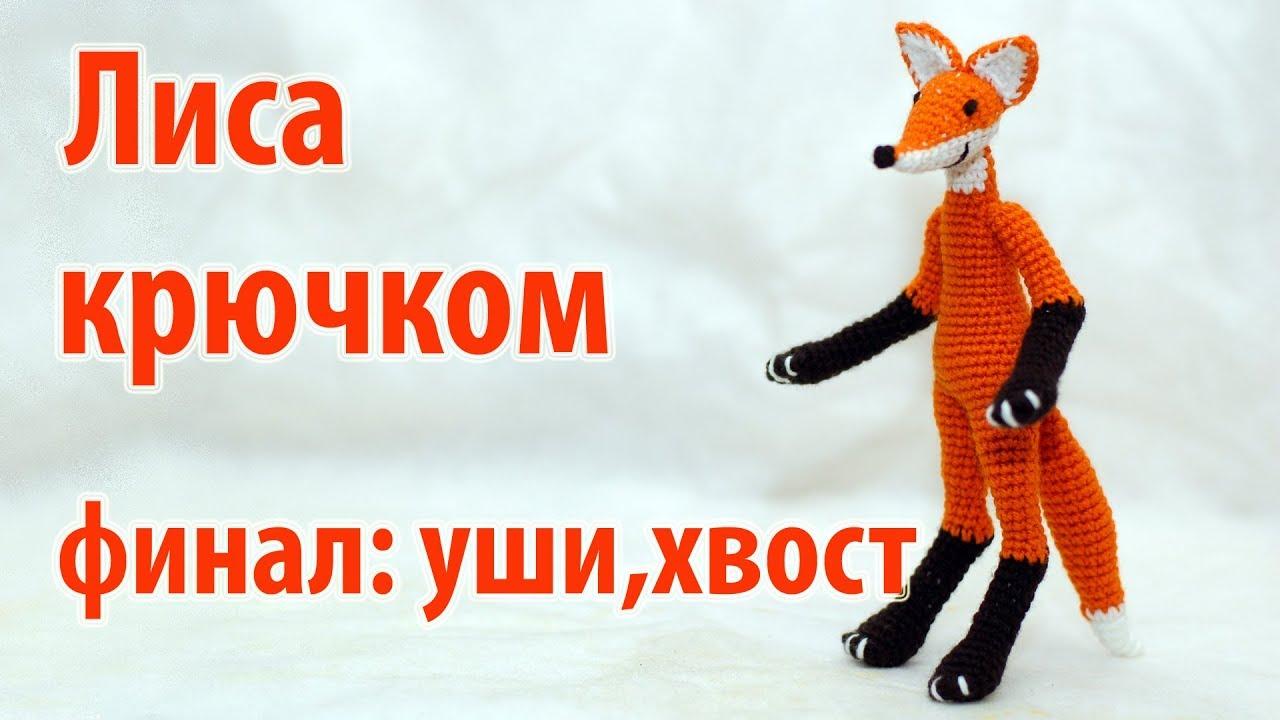 вязание, как связать лису крючком, вяжем лису, амигуруми лиса, лиса крючком, вязанная лиса, вязаная лиса, лиса своими руками, крючком, вязание крючком, амигуруми, хитрая лиса, авторская игрушка, крючкам, лисичка крючком, уроки вязания, вязаный лисенок, вязание для начинающих, вяжем крючком, видео уроки вязания, the fox amigurumi tutorial, лисы, игрушка своими руками, вязаные игрушки, игрушки крючком, вяжем игрушку, амигуруми крючком, фото, картинка, мастер-класс, мк, схема, описание, крючком, амигуруми, игрушка, фотография