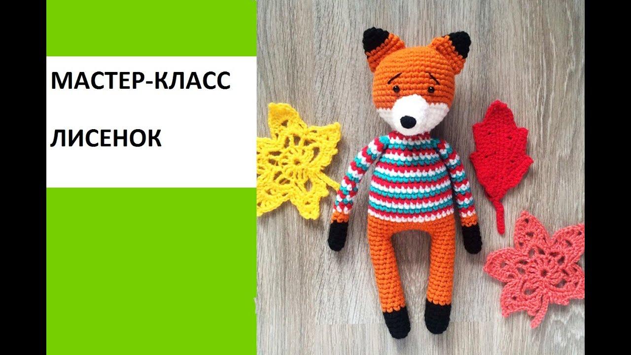 вязание, вязание крючком, амигуруми, амигуруми крючком, вязаные игрушки, игрушки крючком, вязаный лис, вязаная лиса, вязаный лисенок, рукоделие, crochet, crochettoy, мастер-класс, урок по вязанию, мастер-класс вязание, мастер-класс по вязанию, вяжем, вяжем игрушку, вяжем лису, вяжем крючком, фото, картинка, мастер-класс, мк, схема, описание, крючком, амигуруми, игрушка, фотография