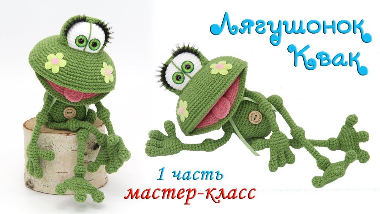 мастер-класс, мастер класс, вязание, вязание крючком, канал о вязании, вязание игрушек, канал о вязании игрушек, вязаные игрушки, игрушки крючком, пасха, пасхальный сувенир, пасхальная игрушка, игрушки на пасху, игрушки елены беловой, лягушонок квак, вязаный лягушонок крючком, лягушка крючком, вязаная лягушка, игрушка лягушка, фото, картинка, мастер-класс, мк, схема, описание, крючком, амигуруми, игрушка, фотография
