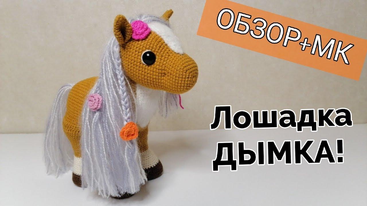 вяжем_крючком, амигуруми, детская игрушка, игрушка лошадка, вязаная лошадка, лошадка, подарок, мастер класс, хэйдмейт, обзор, рукоделие, хобби, фото, картинка, мастер-класс, мк, схема, описание, крючком, амигуруми, игрушка, фотография