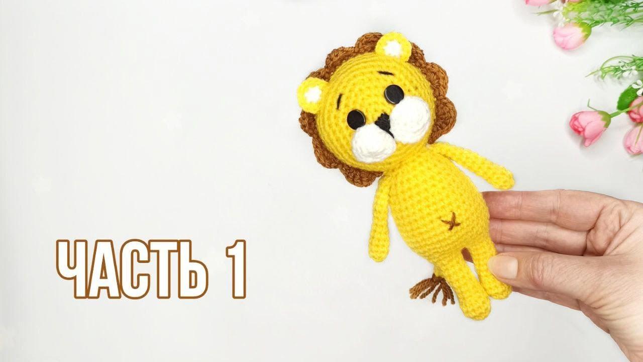 амигуруми, львёнок крючком, львенок крючком, игрушки амигуруми, игрушки крючком, лев крючком, как связать льва, как вязать львенка, амигуруми для начинающих, вязание крючком, amigurumi, crochet lion, lion amigurumi, lion amigurumi crochet, lion, мк крючком, лев крючком амигуруми, вязание игрушек, лев крючком мастер класс, лев амигуруми, вязаный лев, вязаный львенок, львенок крючком описание, вязаный крючком лев, лев вязаный, вязание львенка крючком, львенок вязаный, фото, картинка, мастер-класс, мк, схема, описание, крючком, амигуруми, игрушка, фотография