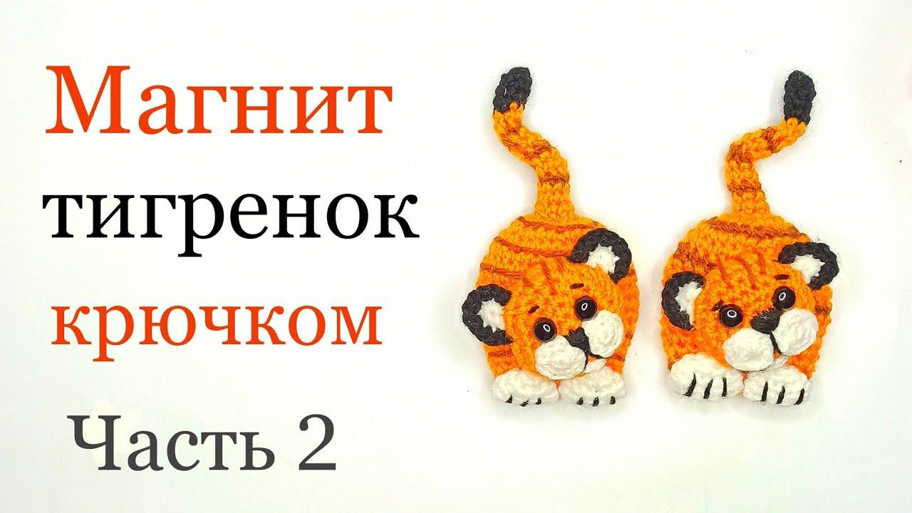 тигр крючком, тигренок крючком, ольга гаркуша вязание, тигр крючком описание, магнит тигренок крючком, год тигра, год тигра 2022, символ 2022 года, crochet tiger, вязаные игрушки, вязаные игрушки крючком, как связать тигра крючком, авторская игрушка, вязаный тигр крючком, вяжем тигра, как связать тигренка крючком, тигренок амигуруми, тигр связаный крючком, тигрёнок крючком, вязаный тигр, символ года 2022, тигр амигуруми, тигренок крючком мк, amigurumi tiger, магнит тигр, фото, картинка, мастер-класс, мк, схема, описание, крючком, амигуруми, игрушка, фотография