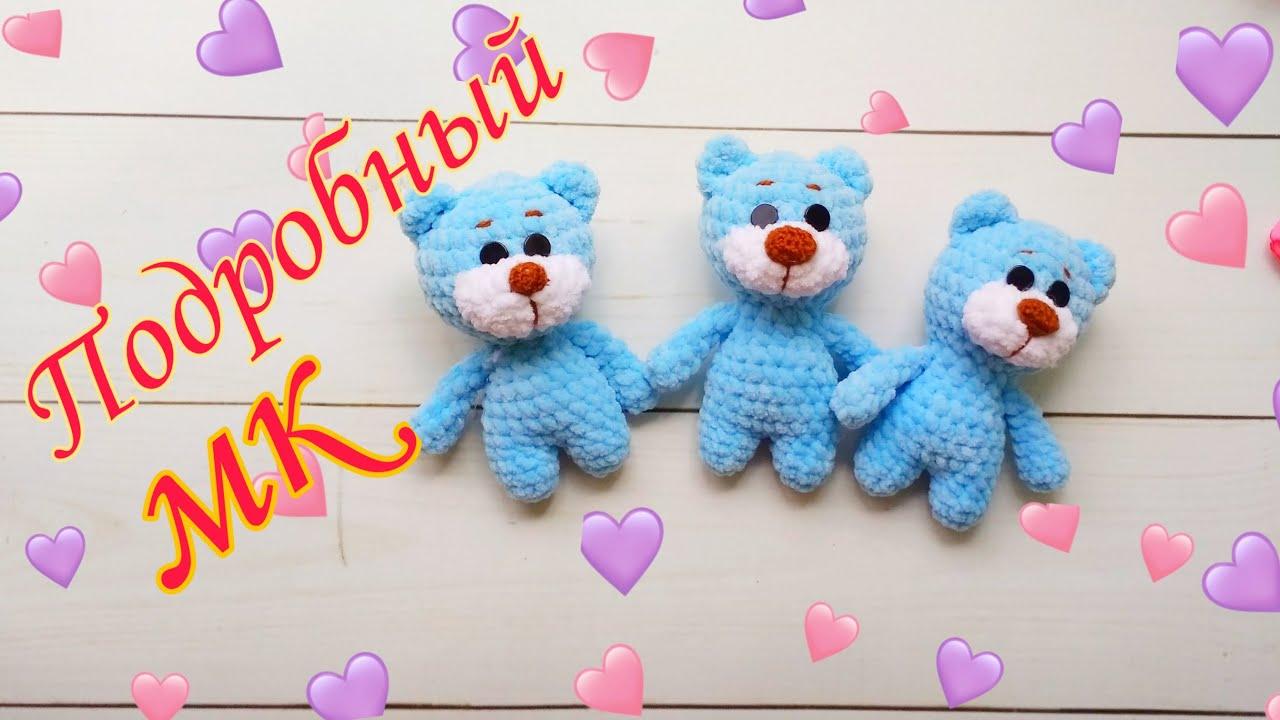 плюшевый мишка, маленький плюшевый мишка, мишка крючком, подарок своими руками, подробный мк, игрушка крючком, мишка тедди, тедди крючком, amigurumi, bear, teddy bear, amigurumi teddy bear, crochet, crochet bear, вязаные игрушки, вязаные игрушки крючком для начинающих, игрушки крючком из плюшевой пряжи, игрушки крючком амигуруми, handmade, вяжем мишку, мастер-класс, вязаная игрушка, amigurumi (hobby), игрушки крючком, игрушка, амигуруми для начинающих, медведь крючком, фото, картинка, мастер-класс, мк, схема, описание, крючком, амигуруми, игрушка, фотография