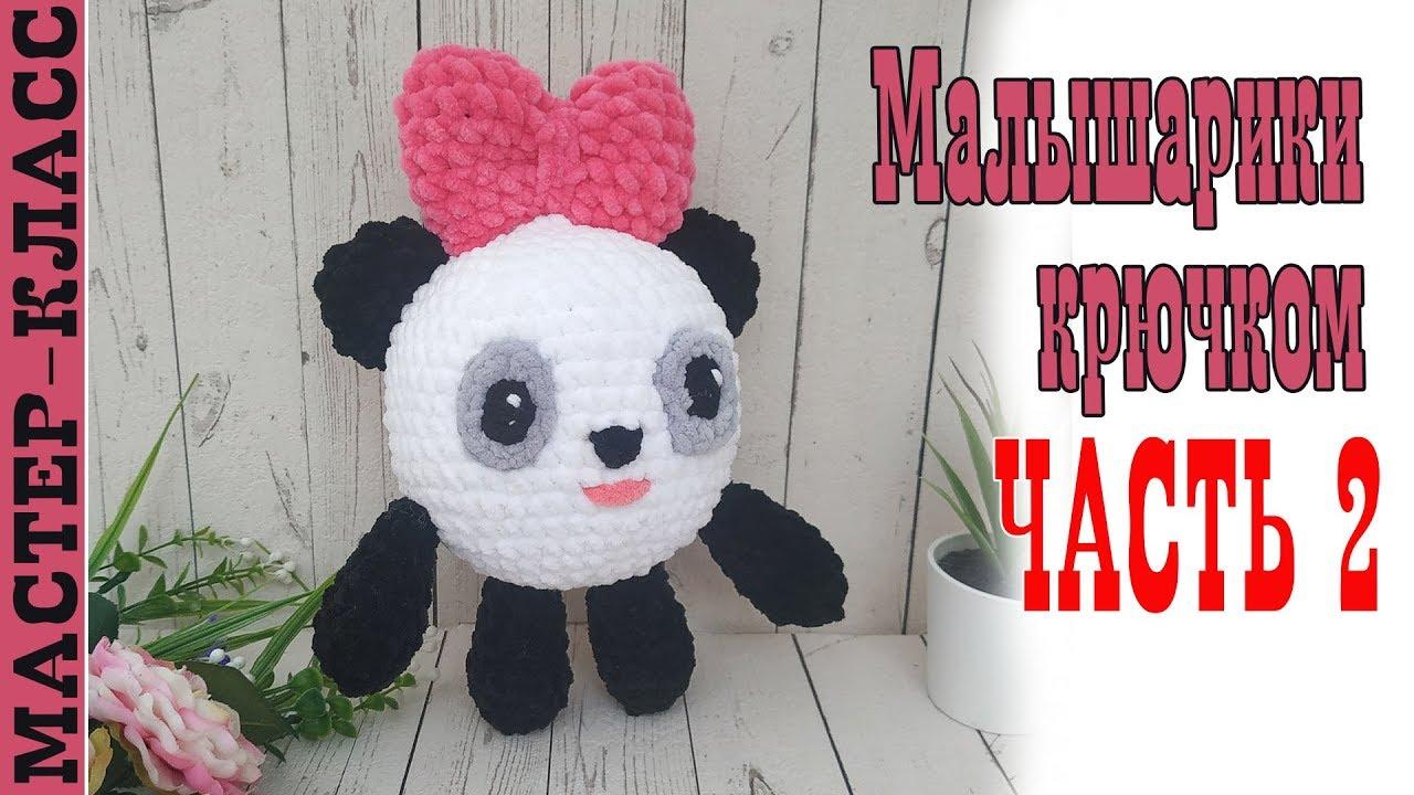 amigurumi, амигуруми, малышарики, игрушка малышарики, малышарики пандочка, малышарики игрушки, малышарики своими руками, малышарики мк, малышарики крючком, мастер класс, панда крючком, вязаная панда, игрушки крючком, амигуруми панда, мультики для малышей, малышам от года, cute, смешарики, вязание крючком, для начинающих, игрушка крючком, игрушка своими руками, вязаная игрушка, как связать пандочку, мишка крючком, амигуруми крючком, хобби, фото, картинка, мастер-класс, мк, схема, описание, крючком, амигуруми, игрушка, фотография