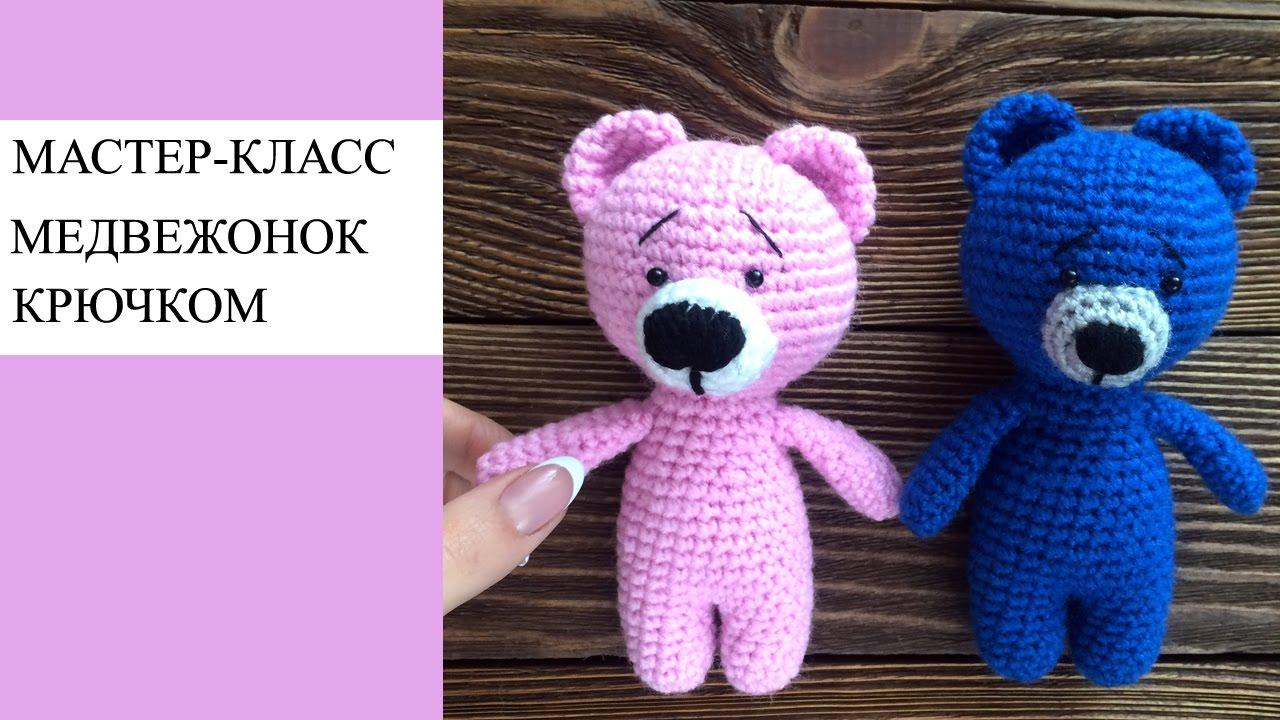 вязание, вязание крючком, амигуруми, вязаные игрушки, вязаная игрушка, игрушки крючком, игрушка крючком, медведь, медвежонок, мишка, мишка вязаный, медведь вязаный, медвежонок вязаный, мишка крючком, медведь крючком, медвежонок крючком, амигуруми крючком, амигуруми мишка, мастер-класс, мастер класс, урок по вязанию, вяжем, вяжем крючком, как связать, как связать мишку, как связать медведя, рукоделие, пряжа, крючок, crochet, chrochet toy, amigurumi, фото, картинка, мастер-класс, мк, схема, описание, крючком, амигуруми, игрушка, фотография