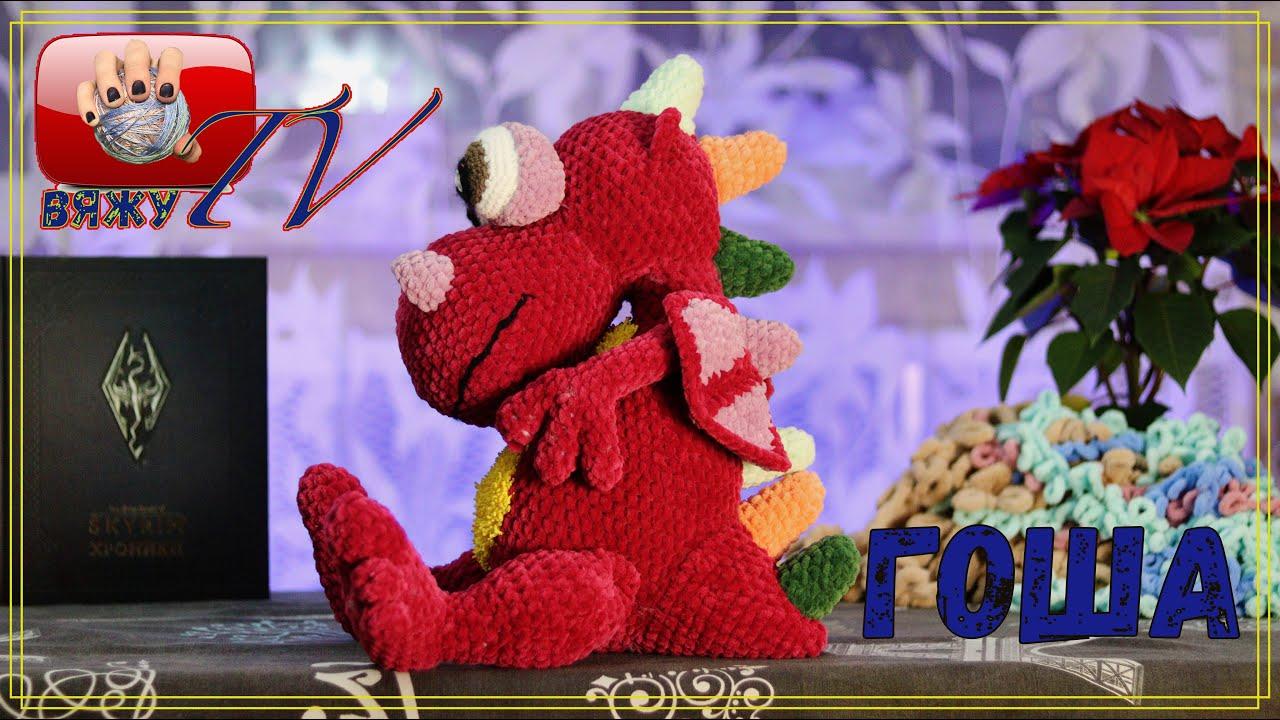вязание крючком, пряжа для вязания, вяжу tv, светлана силина, дракон крючком, дракоша, динозавр крючком, вязанная игрушка, вязанный дракон, дракон своими руками, handmade, рукоделие, himalaya dolphin baby, плюшевая пряжа, дракон из плюшевой пряжи, плюшевый дракоша, суставы для кукол, подвижный дракон, мк, мастер класс, himalaya dolphin baby, плюшевая игрушка, мягкая игрушка крючком, amigurumi, вязаные игрушки, игрушки крючком, ручная работа, амигуруми, амигуруми крючком, фото, картинка, мастер-класс, мк, схема, описание, крючком, амигуруми, игрушка, фотография
