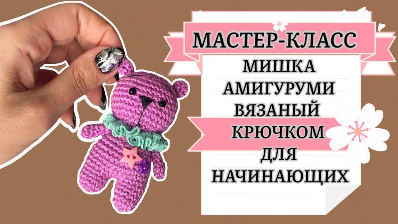 мастер-класс амигуруми, мастер-класс по вязанию, вязаный мишка, схема вязания мишки, вязаный медвежонок, мишка тедди, вязание игрушек, вязаные игрушки, амигуруми, уроки вязания, урок по вязанию, как связать мишку, как вязать амигуруми, crochet tutorial, how to crochet toy, how to crochet bear, crochet amigurumi bear, amigurumi, amigurumi tutorial, crochet lesson, how to crochet, вязание для начинающих, вязание крючком, мишка крючком мастер класс, амигуруми для начинающих, фото, картинка, мастер-класс, мк, схема, описание, крючком, амигуруми, игрушка, фотография