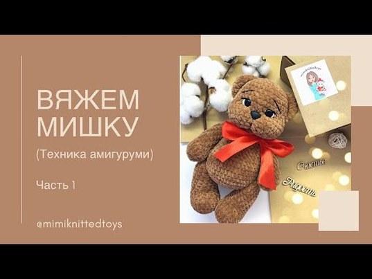 мишка крючком, вязаный мишка, плюшевый мишка крючком, амигуруми, мастер класс по вязанию мишки, медвежонок крючком, фото, картинка, мастер-класс, мк, схема, описание, крючком, амигуруми, игрушка, фотография