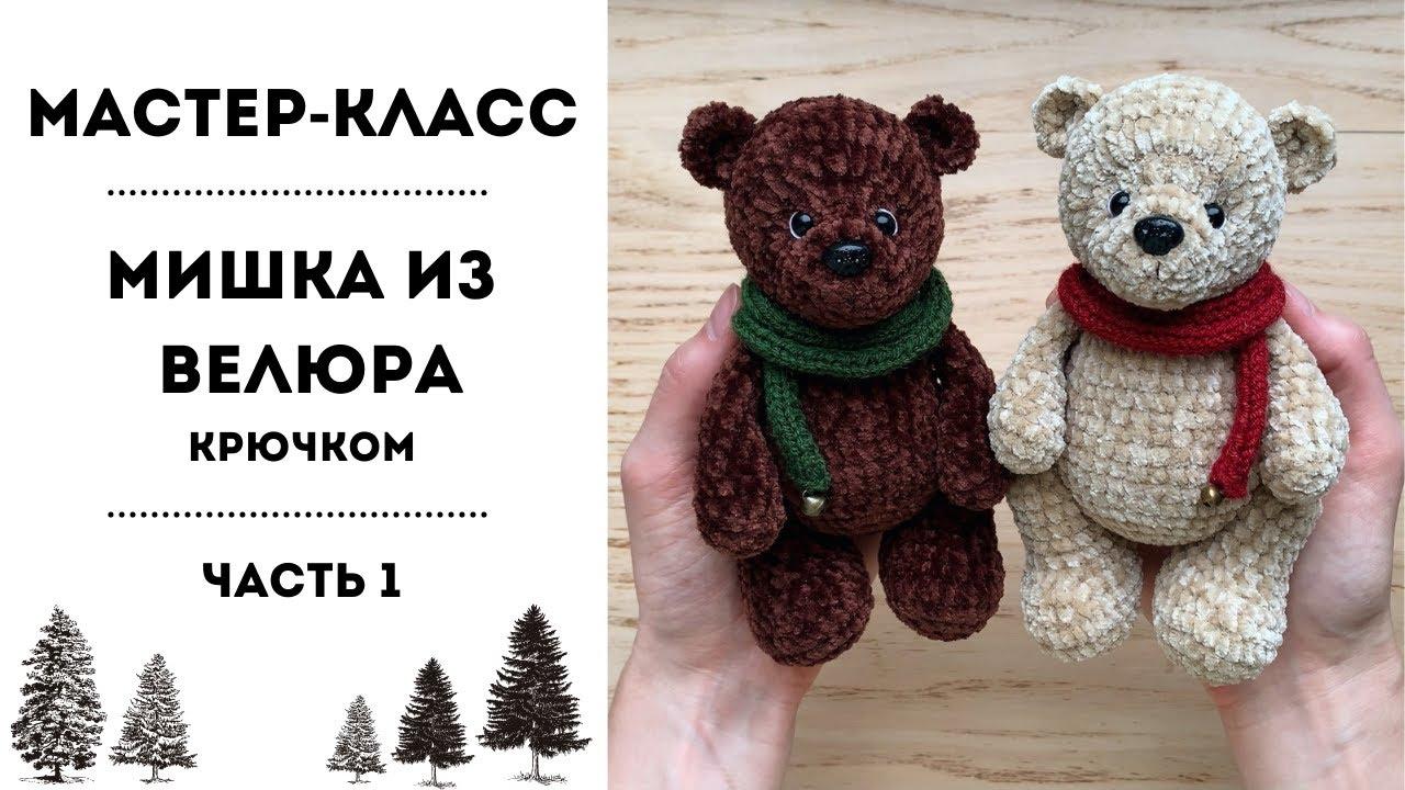 мастер-класс, мишка крючком, вязаный медведь, медведь крючком, мишка из велюра, плюшевый медведь, плюшевый мишка, мастер-класс крючком, схема вязания, описание крючком, вязаные игрушки, амигуруми, вязаная игрушка, пластиковые суставы, суставы в игрушке, ножки на суставах, мастер-класс по вязанию, вяжем игрушку, фото, картинка, мастер-класс, мк, схема, описание, крючком, амигуруми, игрушка, фотография