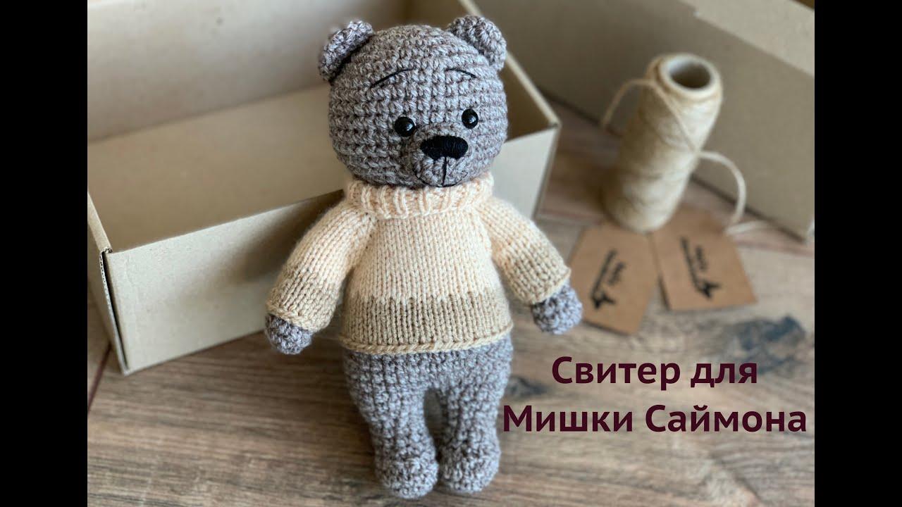 мастер-класс амигуруми, мастер-класс по вязанию, вязаный мишка, схема вязания мишки, вязаный медвежонок, мишка тедди, вязание игрушек, вязаные игрушки, амигуруми, уроки вязания, урок по вязанию, как связать мишку, как вязать амигуруми, crochet tutorial, how to crochet toy, how to crochet bear, stuffed beartoy, teddy bear, crochet amigurumi bear, amigurumi, amigurumi tutorial, crochet lesson, how to crochet, свитер для игрушки, свитер для мишки, как связать свитер для мишки, фото, картинка, мастер-класс, мк, схема, описание, крючком, амигуруми, игрушка, фотография