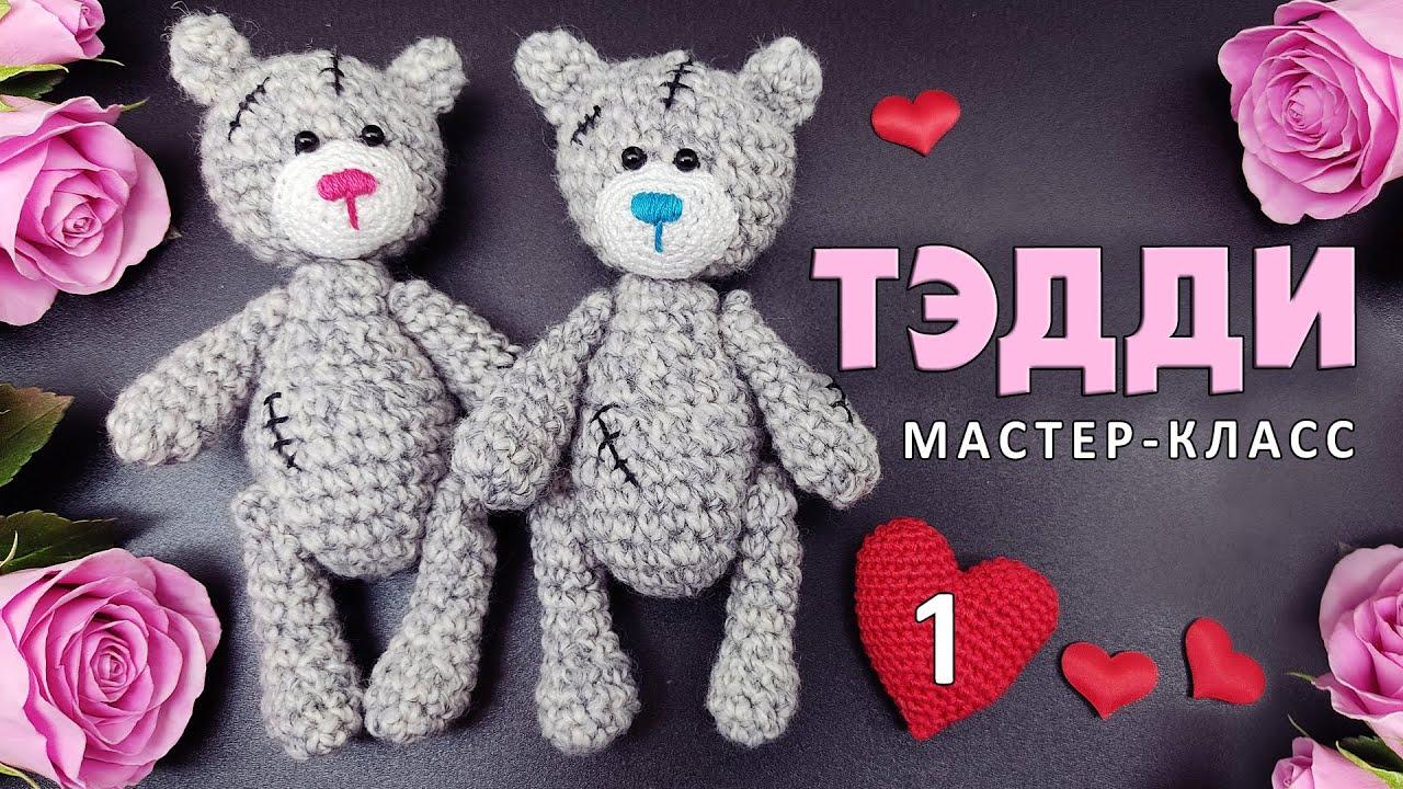 мишка тедди, мишка тэдди, мишка, медведь, тедди, тэдди, вязаный мишка тэдди, мишка тэдди крючком, как связать мишку, мишка на ниточном креплении, лапки двигаются, ниточное крепление, teddy, teddy bear, вязаные игрушки, вязание крючком, вязаный мишка, вязаный медведь, мишка крючком, медведь крючком, мастер класс мишка крючком, мастер класс вязаный мишка, мишка амигуруми, амиругуми, подарки 108, gifts 108, день влюбленных, 14 февраля, валентинка, мастер-класс, фото, картинка, мастер-класс, мк, схема, описание, крючком, амигуруми, игрушка, фотография
