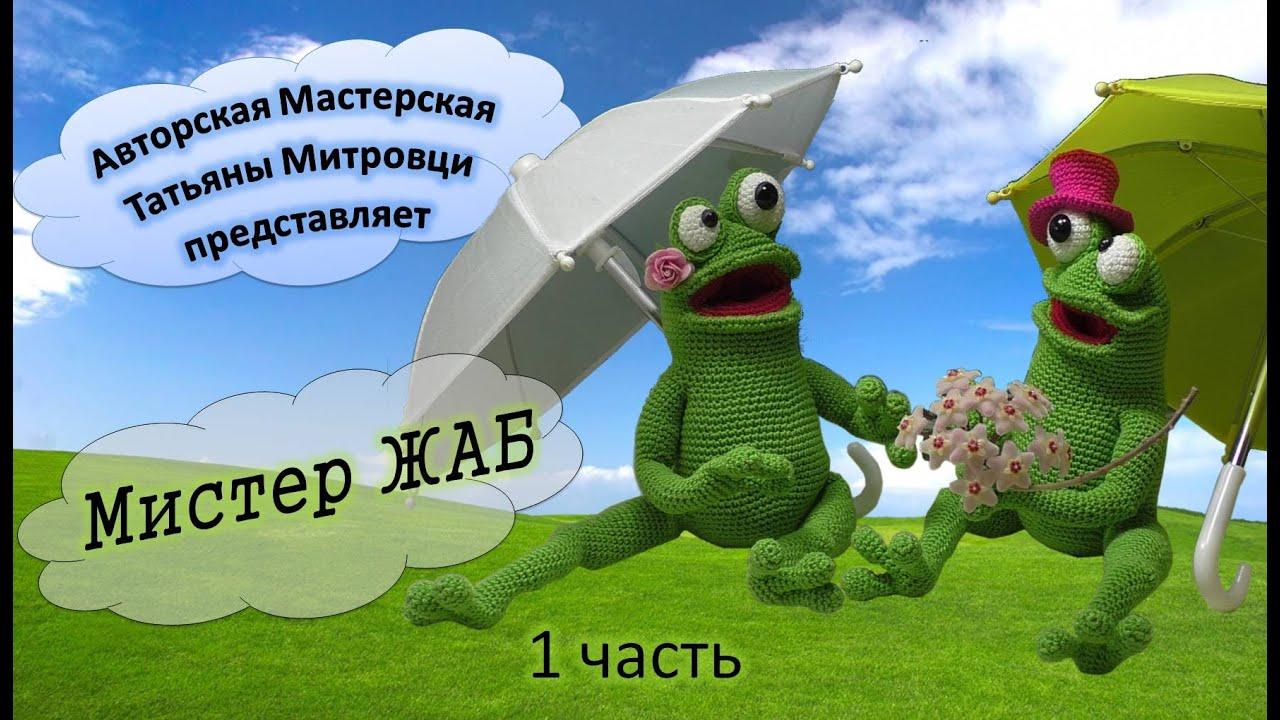 жаба крючком, лягушка крючком, вязаная жаба крючком, вязаная лягушка крючком, связать лягушку крючком, митровци татьяна, мистер жаб, фото, картинка, мастер-класс, мк, схема, описание, крючком, амигуруми, игрушка, фотография