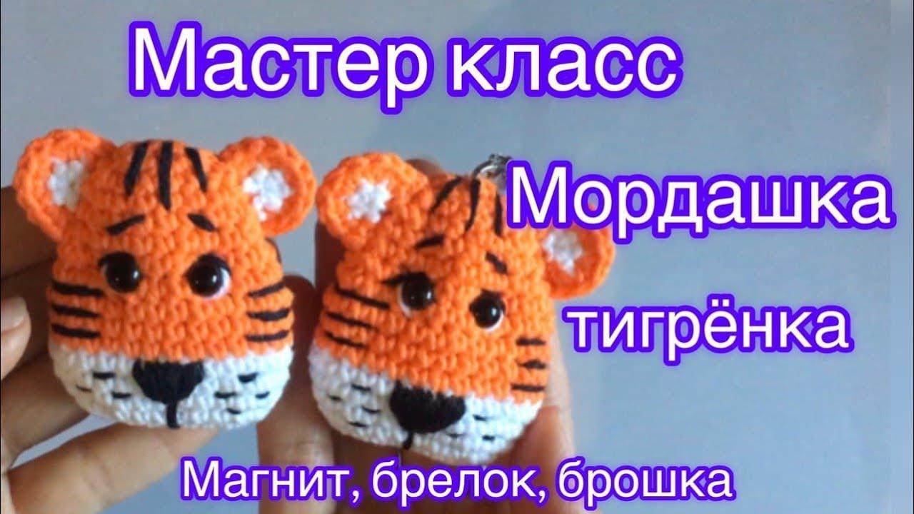 тигр крючком, вязание, мастер класс, тигрёнок, вязаный тигр, амигуруми , фото, картинка, мастер-класс, мк, схема, описание, крючком, амигуруми, игрушка, фотография