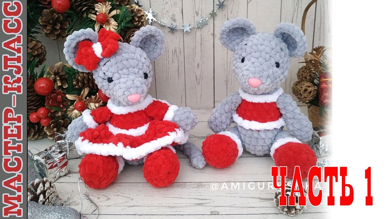 amigurumi, амигуруми, мышь, мышка, игрушка крючком, символ года 2020, вязаная мышка, вязаная мышь, вязаная крыса, мышонок крючком, мышонок амигуруми, вязаная игрушка, мышка крючком, вязание крючком, мышка своими руками, мышка игрушка, мышка амигуруми, мышка вязаная, новогодняя игрушка крючком, crochet pattern, mouse amigurumi, rat crochet, mouse crochet, amigurumi toys tutorial, amigurumi toys free patterns, crochet, tutorial, how to, фото, картинка, мастер-класс, мк, схема, описание, крючком, амигуруми, игрушка, фотография