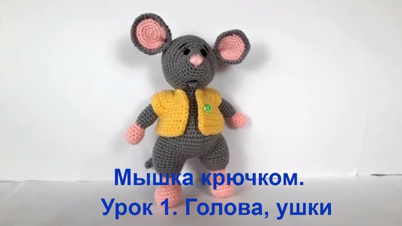 мышонок, мышонок крючком, мышонок крючком мастер класс, мышонок крючком видео, мышонок крючком мк, маленький мышонок крючком, вязаный мышонок, вязаный мышонок крючком, вязаный мышонок крючком схемы, м, фото, картинка, мастер-класс, мк, схема, описание, крючком, амигуруми, игрушка, фотография