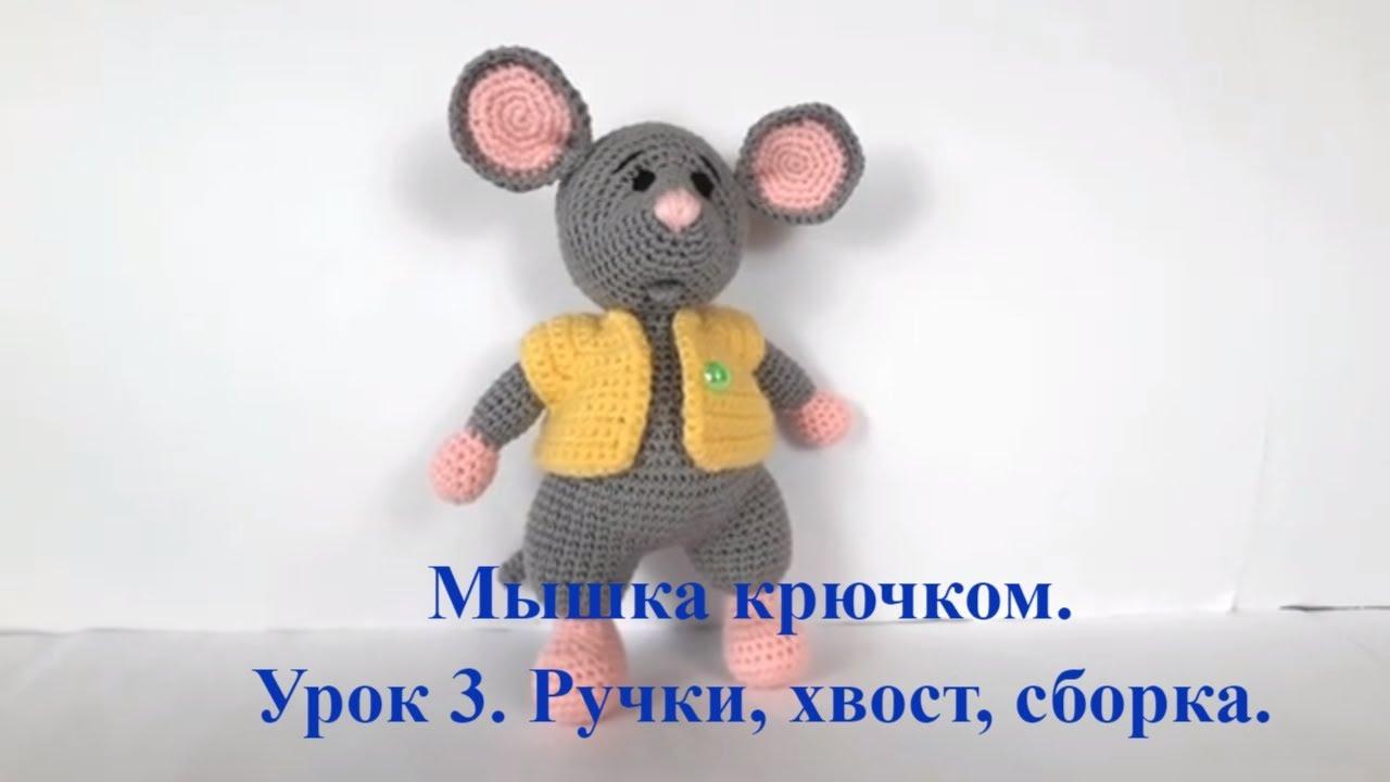 мышонок, вязаный мышонок, вязаный мышонок крючком, вязаный мышонок крючком схемы, вязаный мышонок крючком видео, мышонок крючком, мышонок крючком мастер класс, мышонок крючком мк, маленький мышонок кр, фото, картинка, мастер-класс, мк, схема, описание, крючком, амигуруми, игрушка, фотография