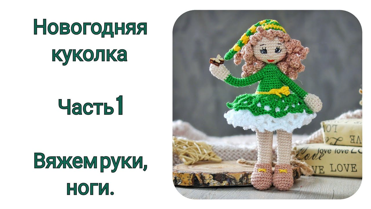 кукла вязанная, вязаная кукла, куклы крючком мастер класс, кукла крючком, кукла крючком описание, амигуруми кукла, кукла крючком для начинающих, новогодняя кукла, игрушки крючком для нового года, кукла эльф, маленькая кукла крючком, вязаные игрушки, зайка крючком, дед мороз крючком, вязаный снеговик, вязаный эльф, фото, картинка, мастер-класс, мк, схема, описание, крючком, амигуруми, игрушка, фотография