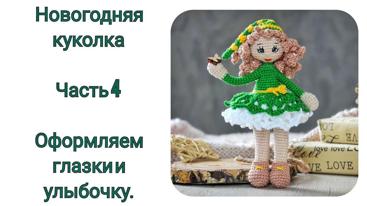 как вышить глаза кукле, вышиваем лицо вязаной кукле, кукла крючком, вязаная кукла, как сделать лицо вязаной кукле, кукла амигуруми, кукла из хлопка, кукла вязанная крючком, маленькая кукла для начинающих, фото, картинка, мастер-класс, мк, схема, описание, крючком, амигуруми, игрушка, фотография