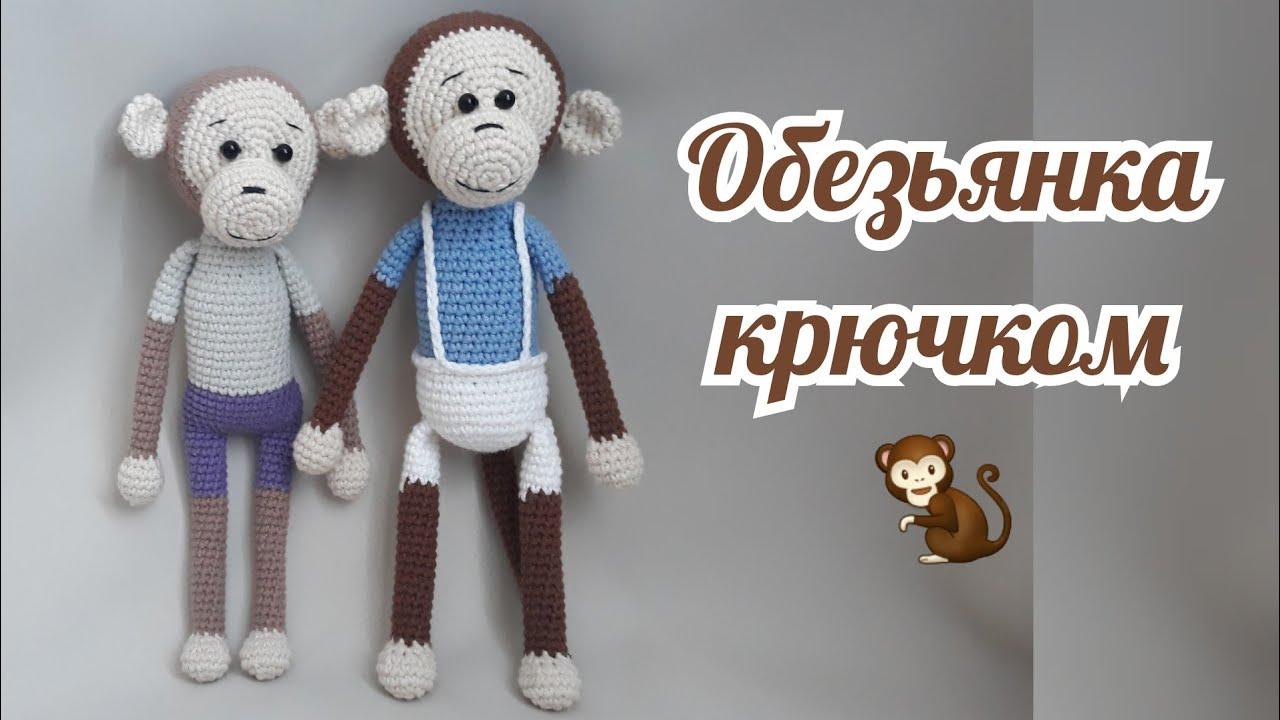 обезьянка, обезьянка крючком, вязание игрушек, вязание крючком, фото, картинка, мастер-класс, мк, схема, описание, крючком, амигуруми, игрушка, фотография
