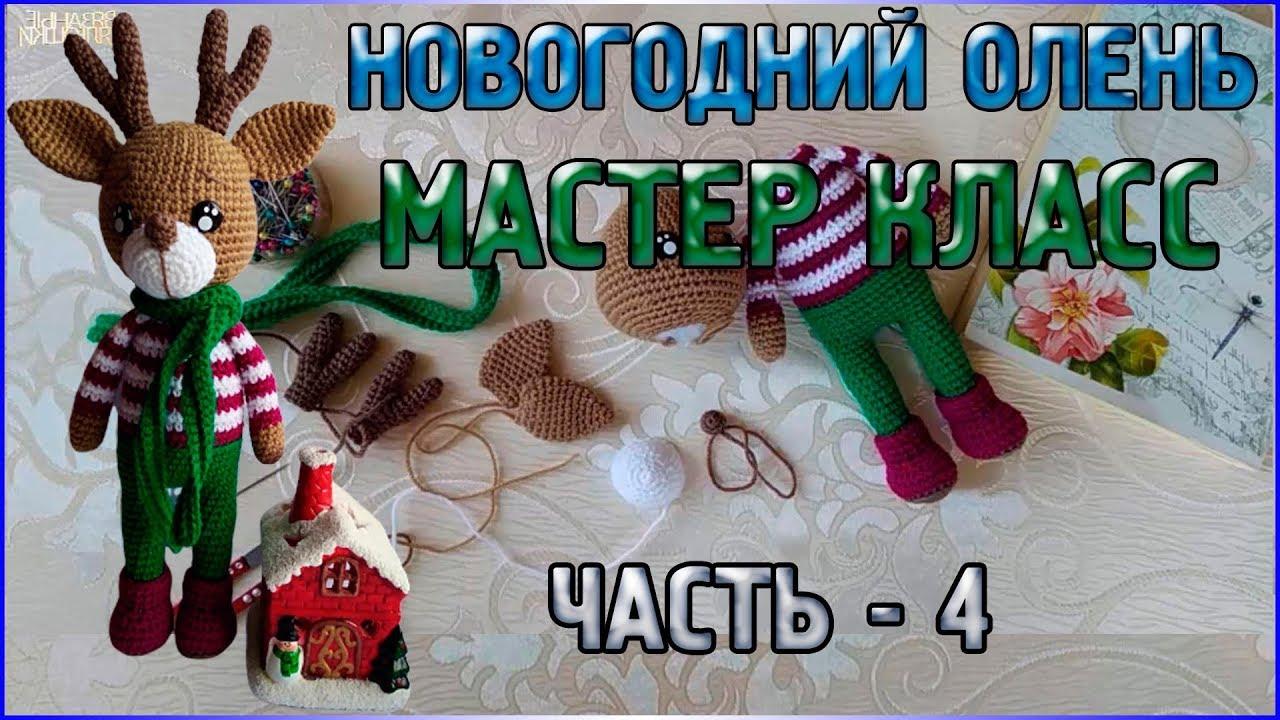 вязаный новогодний олень, подарок к новому году, вяжем оленя, олень крючком, вязаные игрушки, олень, новогодний олень, вязаный олененок, новогодний олень своими руками, новогодний олень крючком, олень амигуруми, вязаный олень, подарок к новому 2019 году, валюшка вишневская, игрушки амигуруми, игрушки крючком, мк, новогодний декор своими руками, новогодний декор, интерьерные игрушки, новогодние подарки, новогодние подарки 2020, рождественский олень, олень под ёлку, мк оленя, фото, картинка, мастер-класс, мк, схема, описание, крючком, амигуруми, игрушка, фотография