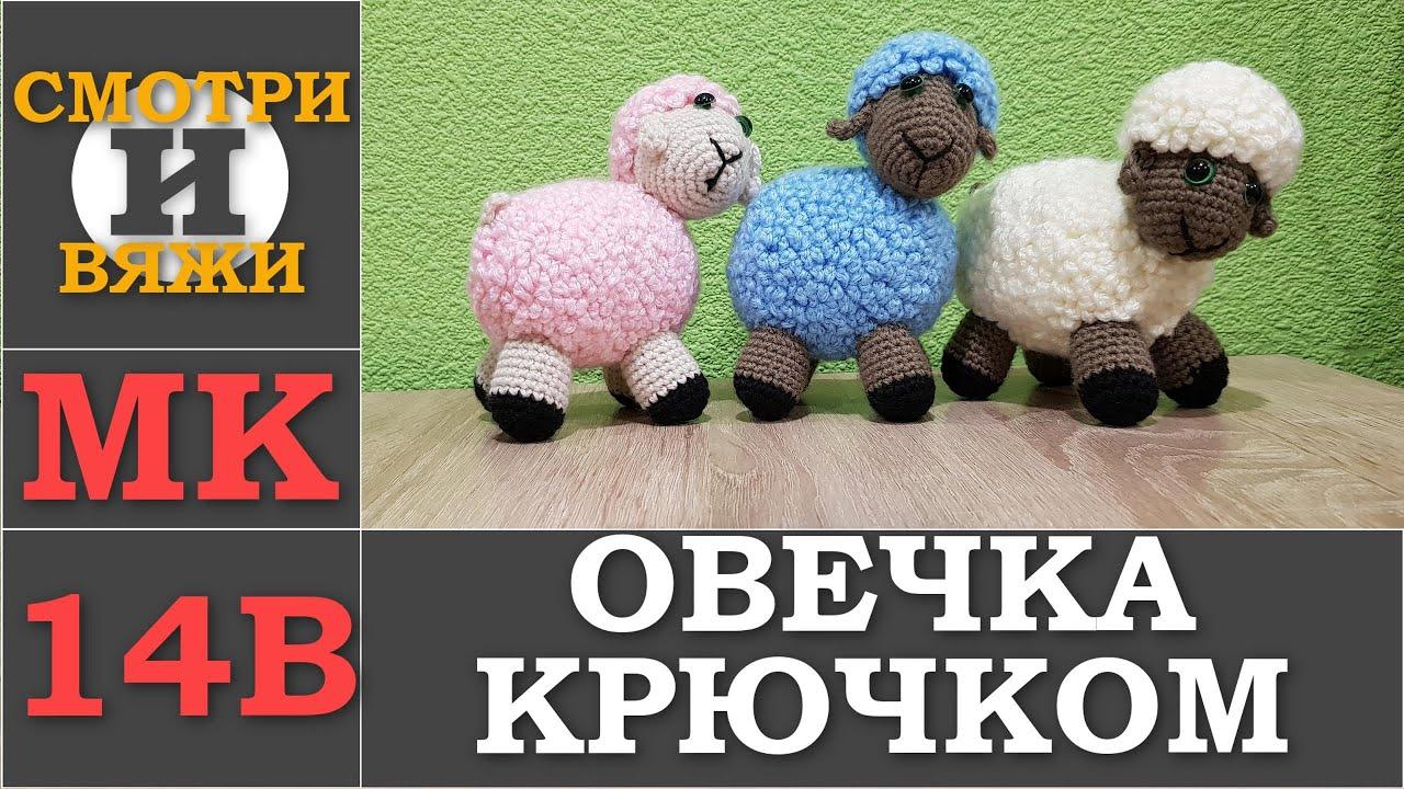 вязание крючком, вязание крючком видео, уроки вязания крючком, вязание крючком бесплатно, вязание крючком видео уроки, смотри и вяжи, мастер класс крючком, мастер-класс по вязанию, вязание, crochet, видео 2к, мастер-класс, овечка крючком, связать овечку, вязанная овечка, мягкая игрушка, как связать овечку, как связать барашка, барашек крючком, связать барашка, вязанный барашек, барашек крючком видео, баран крючком, вяжем овечку, вяжем барашка, овечка долли, барашек свен, фото, картинка, мастер-класс, мк, схема, описание, крючком, амигуруми, игрушка, фотография