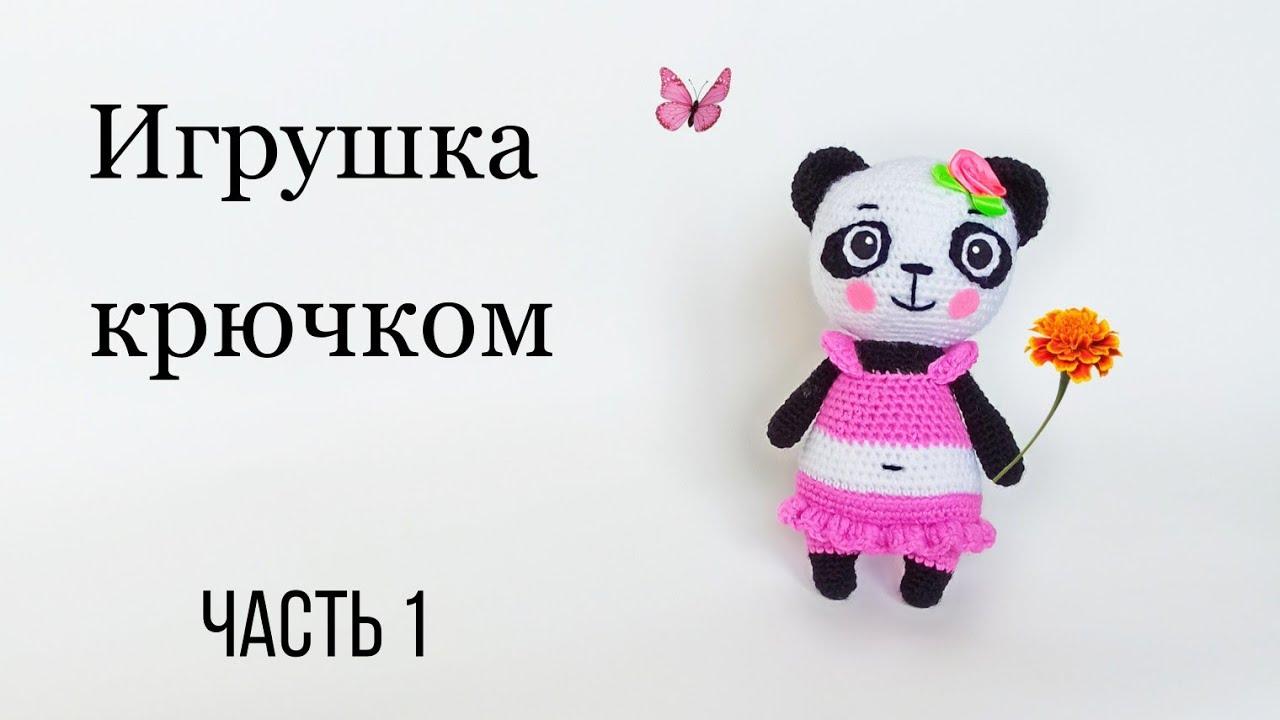 панда крючком, игрушки крючком, ольга гаркуша вязание, panda crochet, амигуруми, амигуруми мастер класс, крючком игрушки, crochet panda, вязаная игрушка, игрушка крючком, free pattern, вязаный мишка, вязаный мишка крючком, мишка крючком мастер класс, мишка амигуруми, мишка амигуруми крючком, медведь крючком, игрушка крючком амигуруми, вязание, вязаные игрушки, вязаные игрушки крючком, связать панду крючком, вязанные игрушки, panda amigurumi, amigurumi panda, amigurume, фото, картинка, мастер-класс, мк, схема, описание, крючком, амигуруми, игрушка, фотография