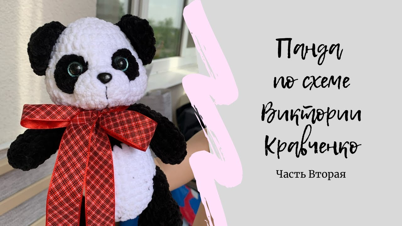 панда, вяжем панду, панда крючком, панда амигуруми, вяжем игрушки, игрушка ручной работы, маленькая панда, фото, картинка, мастер-класс, мк, схема, описание, крючком, амигуруми, игрушка, фотография