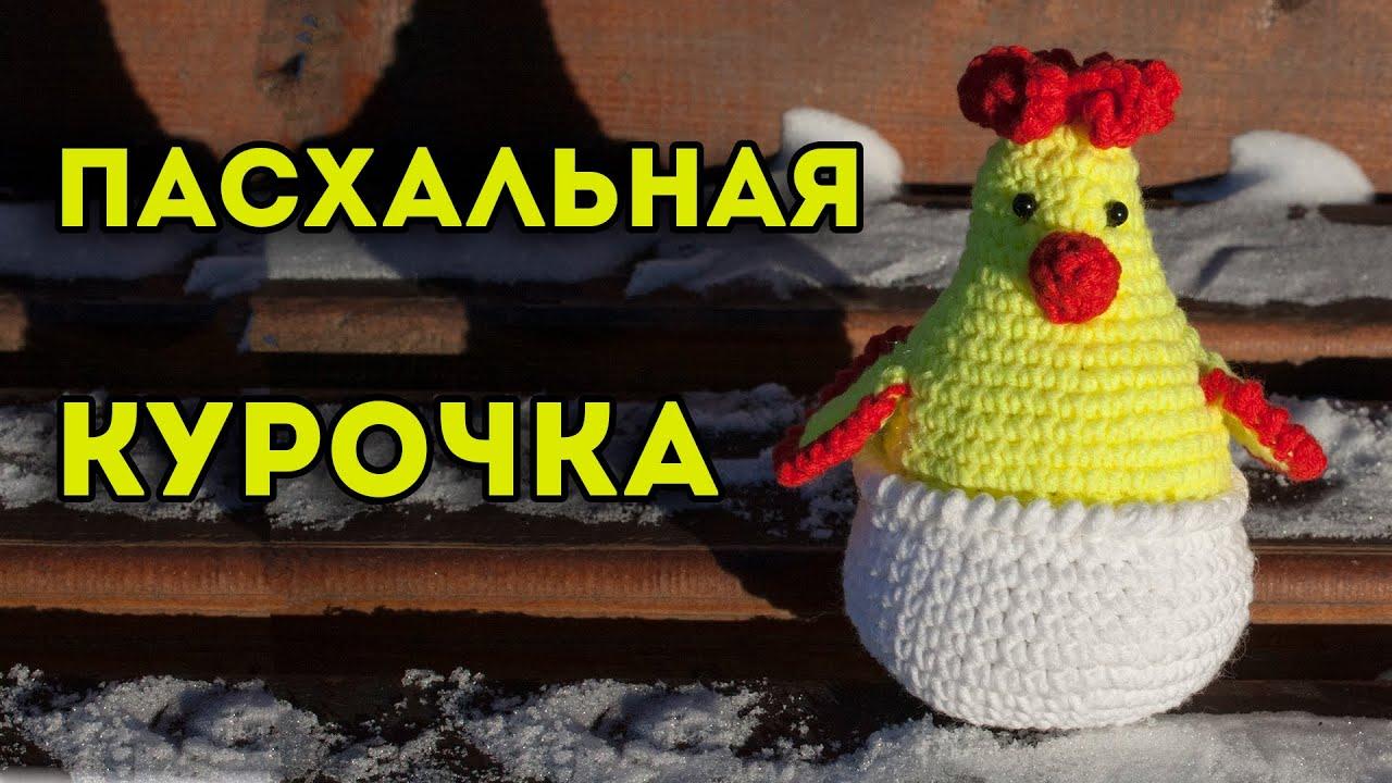 курочка, курочка крючком, пасхальная курочка, пасхальная курочка крючком, вяжем к пасхе, украшаем яйцо к пасхе, вязание на пасху, вязание крючком, мастер-класс по вязанию, chicken, chicken crochet, мастер-класс, вязание, схема курочки, вязаная курочка, пасха 20211, vshkat, украшение на пасху, цыпленок крючком, птичка крючком, вязаная птичка, вязаные игрушки, пасхальная курочка крючком мастер класс, декор на пасху, фото, картинка, мастер-класс, мк, схема, описание, крючком, амигуруми, игрушка, фотография