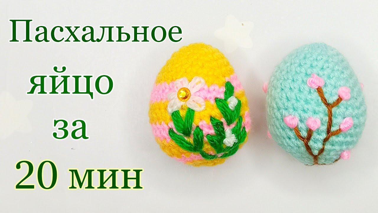пасхальное яйцо крючком, пасхальное яйцо своими руками, пасхальное яйцо, вязаные игрушки, crochet easter egg, crochet egg, amigurumi egg, amigurumi easter egg, embroidery egg, crochet easter, как связать яйцо крючком, яйцо крючком, ольга гаркуша вязание, яйцо крючком описание, вязаное яйцо крючком, uovo di pasqua amigurumi, uova uncinetto, idee uncinetto pasqua, как вязать яйцо крючком, пасхальное яйцо амигуруми, пасхальный декор своими руками, вышивка яйца, фото, картинка, мастер-класс, мк, схема, описание, крючком, амигуруми, игрушка, фотография