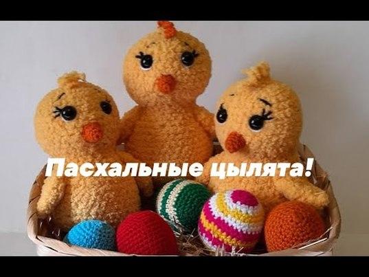 амигуруми, крючок, пасха, цыплята, яйцо, фото, картинка, мастер-класс, мк, схема, описание, крючком, амигуруми, игрушка, фотография