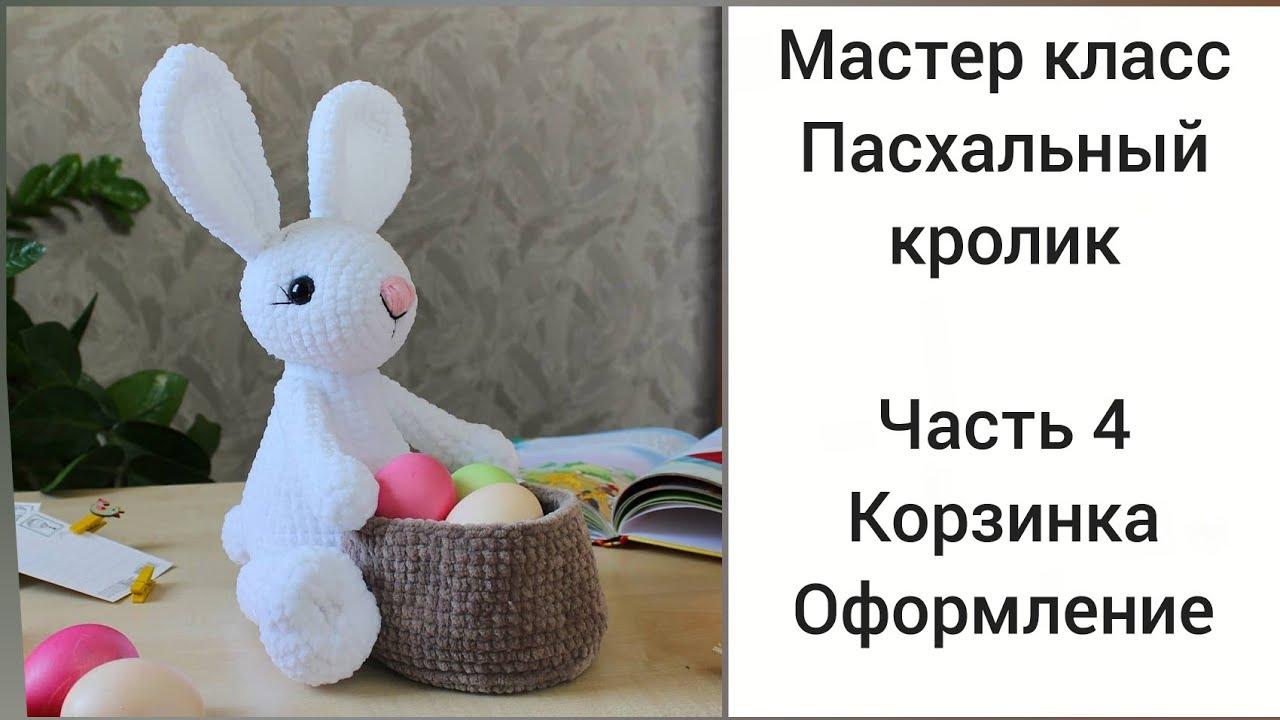 кролик, вязаный крючком зайчик, пасха, корзинка, крючок, амигуруми, игрушка вязаная, нитяное крепление, пасхальный кролик, плюшевая пряжа, гималайя дольфин беби, игрушки крючком из плюшевой пряжи, вязаный кролик схема, описание вязания игрушки, бесплатное описание зайчика, мастер класс по вязанию, мастер класс зайчик, фото, картинка, мастер-класс, мк, схема, описание, крючком, амигуруми, игрушка, фотография