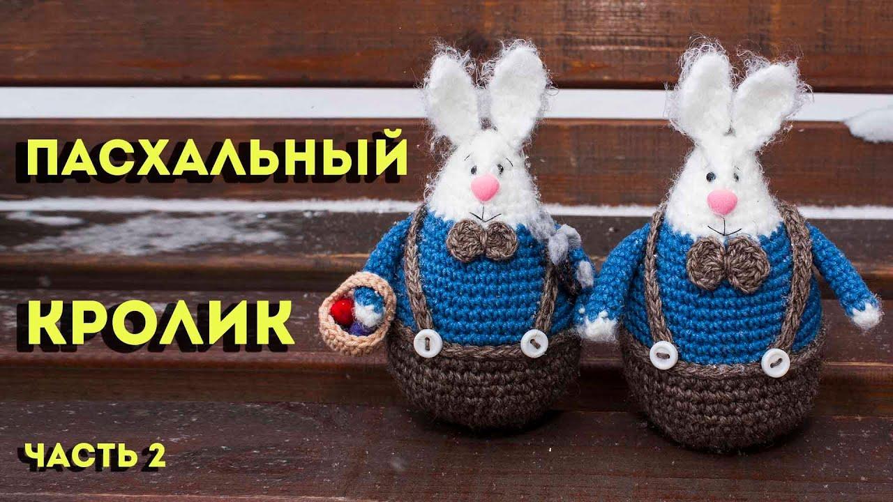 вязание, вязание крючком, кролик крючком, пасха, пасхальный кролик, игрушка крючком, заяц крючком, пушистый заяц, вязаный заяц, vshkat, заяц крючком схема, заяц связанный крючком, пасха 2021, crochet, амигуруми, tejer, зайчик крючком, мастер-класс, вяжем зайца, зайчик крючком мк, зайчик крючком мастер класс, как связать зайчика крючком, как связать зайчика, заяц своими руками, схема зайчика крючком, зайчик крючком схема, зайки крючком описание, пасхальный зайчик, фото, картинка, мастер-класс, мк, схема, описание, крючком, амигуруми, игрушка, фотография