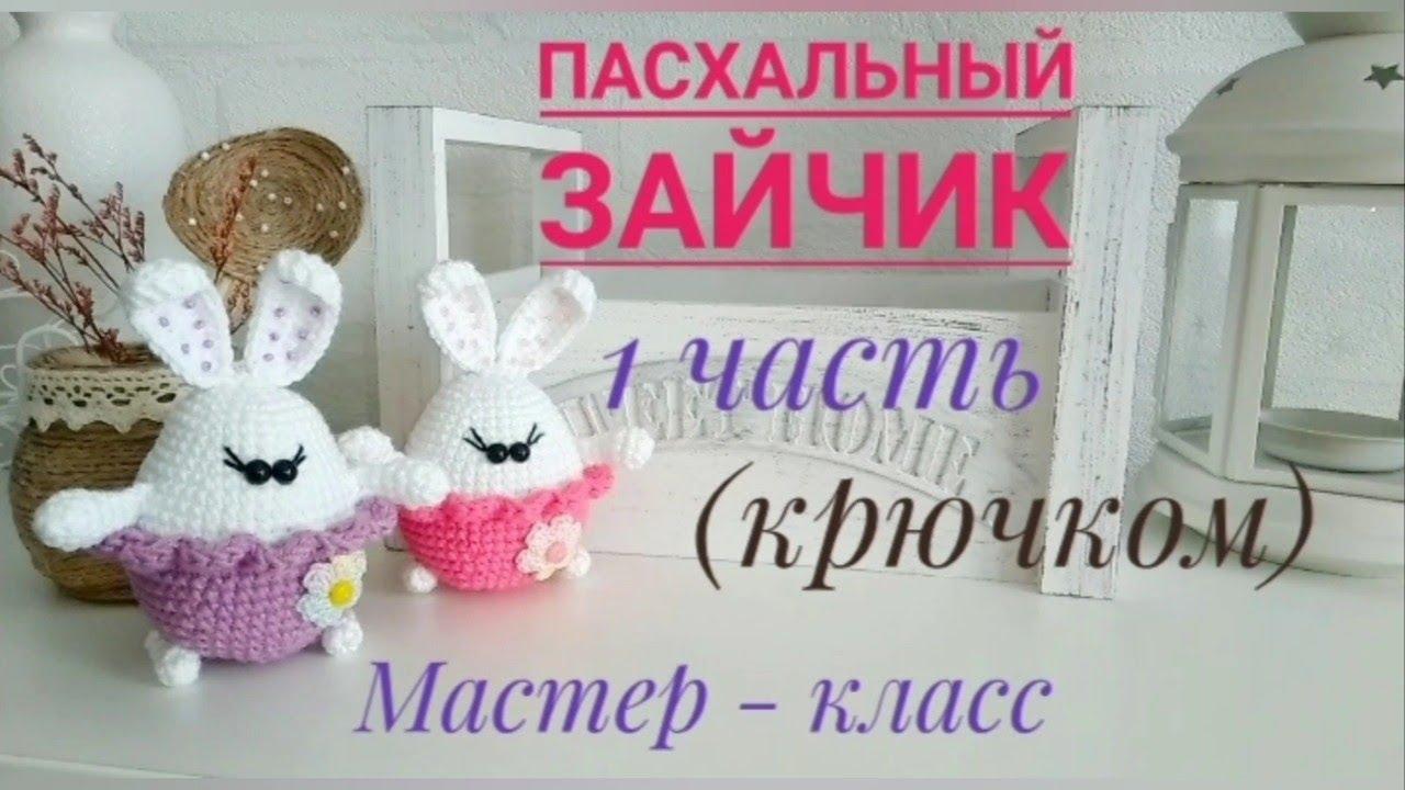 пасхальный кролик крючком, пасхальный кролик крючком мастер класс, пасхальный кролик связать крючком, пасхальный кролик связать, пасхальный заяц крючком, пасхальный заяц крючком видео, пасхальный заяц вязаный крючком, вязаный пасхальный заяц, вязаный пасхальный кролик, вязаный пасхальный кролик крючком, пасхальный зайчик крючком, пасхальный зайка крючком, как связать пасхального кролика крючком, как связать пасхального кролика, как связать пасхального зайца крючком, фото, картинка, мастер-класс, мк, схема, описание, крючком, амигуруми, игрушка, фотография