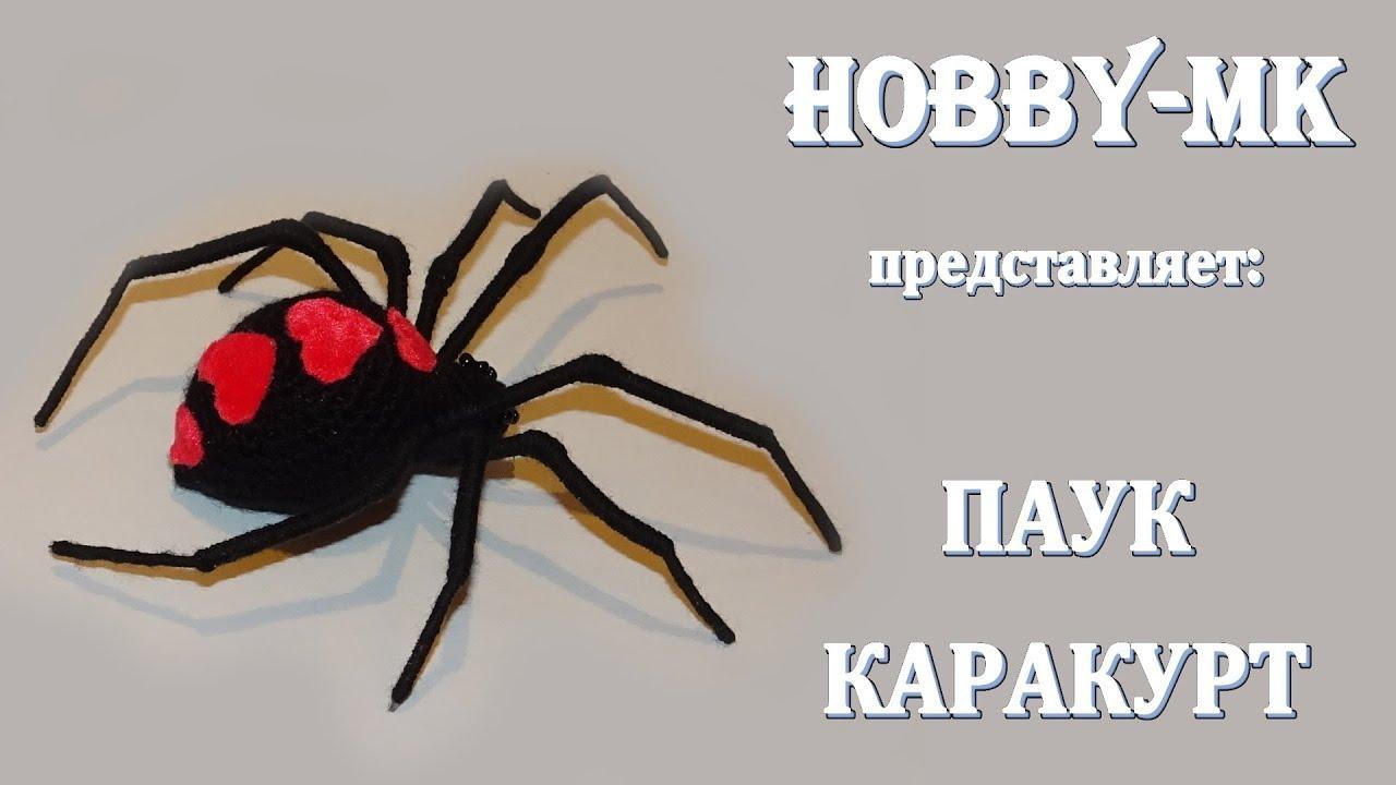 паук крючком, каракурт крючком, связать паука крючком, вязаный паук крючком, паук крючком описание, как связать паука крючком схема, паук амигуруми, хэллоуин крючком, подарки на хэллоуин, связать крючком видео, мк светланы кононенко, канал хобби мк, амигуруми крючком, игрушки крючком, амигуруми видео, амигуруми крючком видео, фото, картинка, мастер-класс, мк, схема, описание, крючком, амигуруми, игрушка, фотография