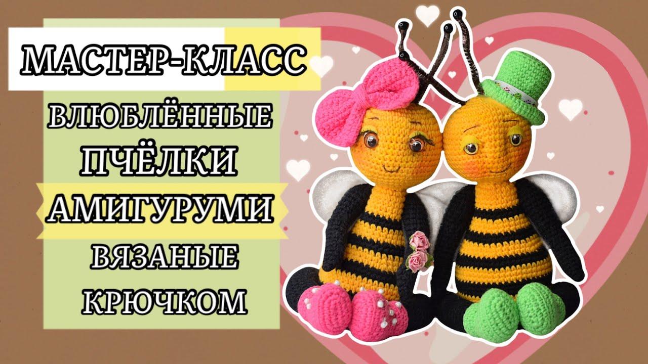 amigurumi, crochet, амигуруми, игрушкикрючком, вязание, amigurumi tutorial, amigurumi crochet, вязание крючком, игрушка, пчела крючком, пчелка крючком, мк пчела, пчела, мастер класс, крючком, бесплатный мк, схема крючком, игрушка крючком, crochet toy, bee, english pattern, crochet bee, crocheting, how to crochet bee, amigurumi bee, crochet amigurumi bee pattern, фото, картинка, мастер-класс, мк, схема, описание, крючком, амигуруми, игрушка, фотография