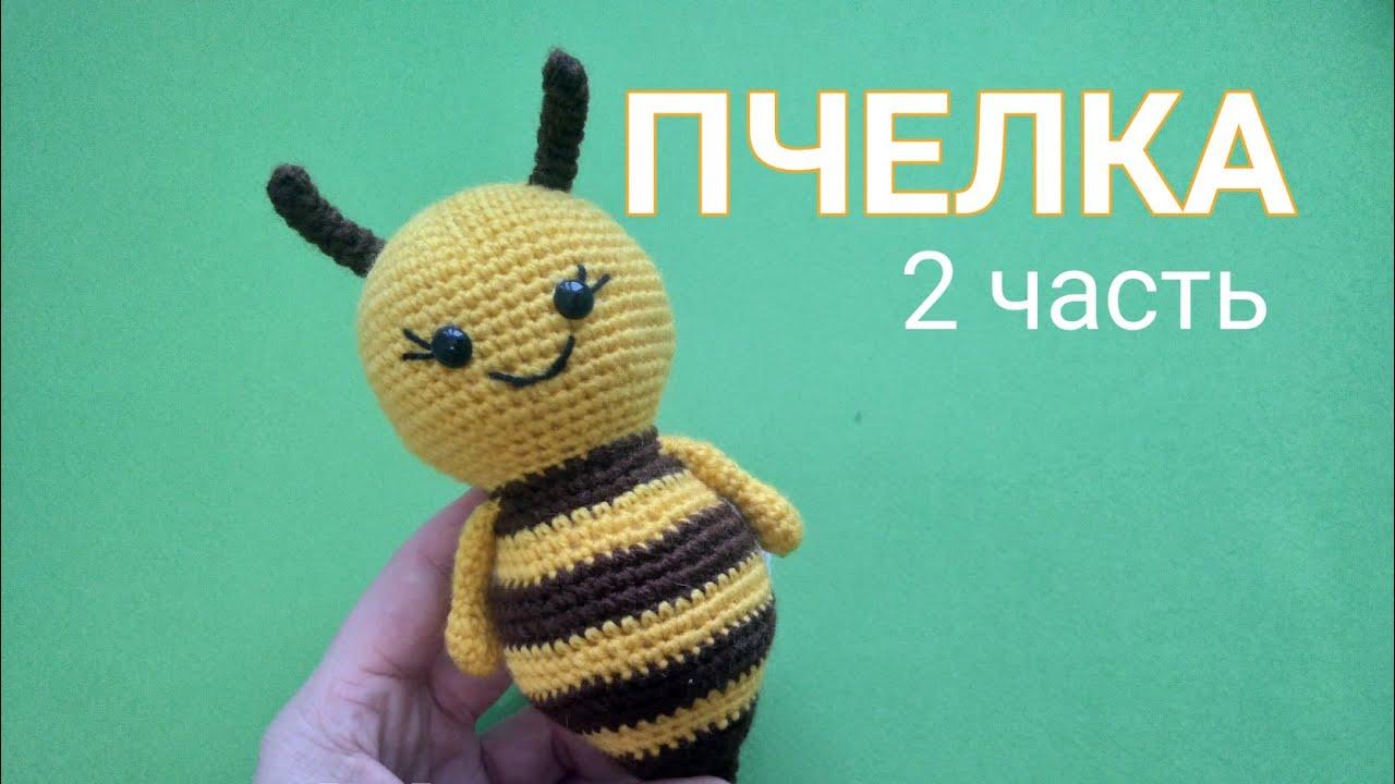 вязание крючком, игругки амтгуруми, пчела вязаная, как связать игрушку, вязаная пчелка, пчелка киючком, пчела укусила, жало пчелы, медок, как добявают мед, где купиь пряжу, вяжем тело пчелы, пот, полосатый жук, любимое хобби, своими руками игрушка, как сделать игрушку, для начинающих, вязание спицами, как продать хендмейд, amiguumi, toys chrochet, diy, фото, картинка, мастер-класс, мк, схема, описание, крючком, амигуруми, игрушка, фотография