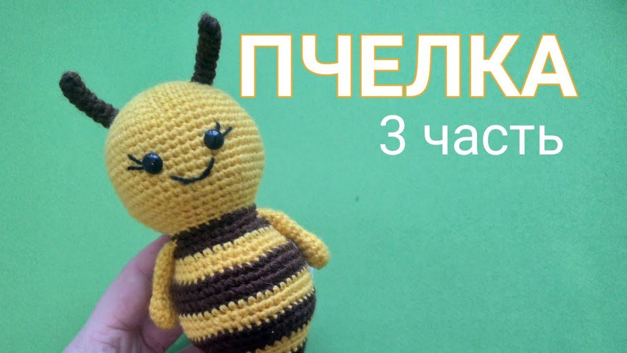 игрушка, соими руками, пасека, как делают мед, как живут пчелы, пчелка крючком, вязать пчелу, вязанный жук, шмель крючком, хендмейд, любимое хобби, ручная работа, рукоделие онлайн, вязание крючком, как продать хобби, на карантине, где продавать игрушки, для деток, погремушка вязаная, мк для начинающих, урок по вязарию спицами, насекомое крючком, пчеленок, хендмейд, амигуруми, фото, картинка, мастер-класс, мк, схема, описание, крючком, амигуруми, игрушка, фотография